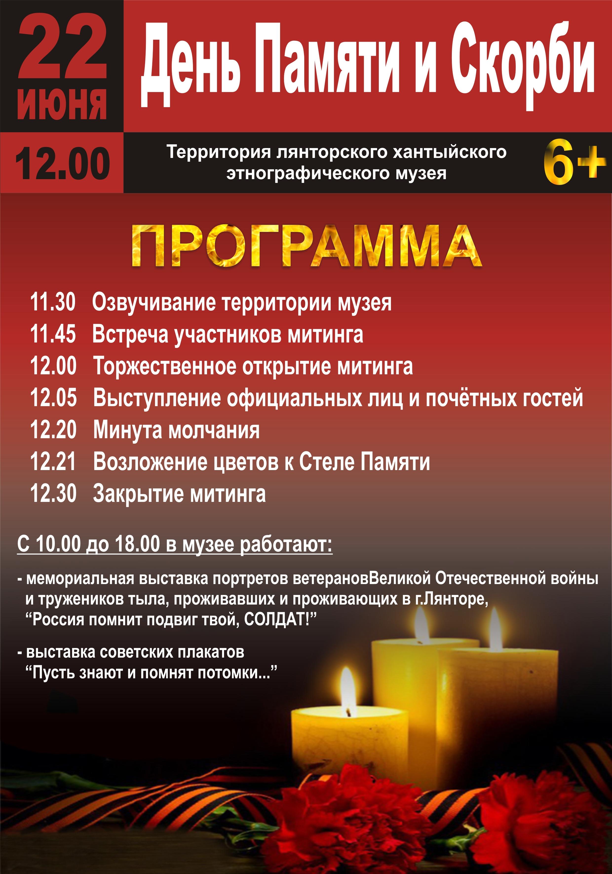 Живые Открытки на День Памяти и Скорби - Бесплатные Открытки на 60