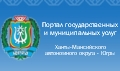 Государственные услуги ХМАО-Югра